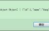 JSON.stringify 的使用