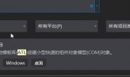 vs2019 Com组件初探-简单的COM编写以及实现跨语言调用