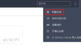 Picgo + Gitee +Typora(自动上传)搭建markdown免费图库