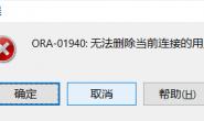 ORA-01940: 无法删除当前连接的用户