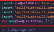 富文本编辑器vue-quill-editor