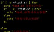 shell脚本if、case语句练习