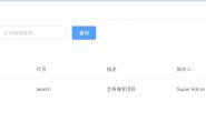 测试开发【提测平台】分享7-实现产品搜索和优化时间显示