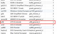 一个关于MySQL指定编码实现的小坑