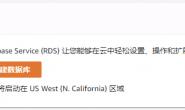 云计算之路-出海记:建一个免费仓库 Amazon RDS for SQL Server