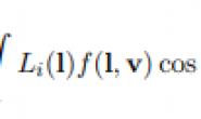PBR(基于物理的渲染)学习笔记2