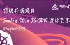 顶级开源项目 Sentry 20.x JS-SDK 设计艺术(Unified API篇)