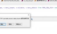 从一条sql报错解决过程学习程序员查bug的思路