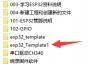 005-ESP32学习开发(SDK)-新建工程补充-通过官方示例创建工程