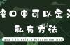 我要告诉你:java接口中可以定义private私有方法