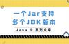 Java9系列第三篇-同一个Jar支持多JDK版本运行