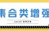 java9第5篇-Collection集合类的增强与优化