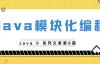 Java9系列第8篇-Module模块化编程