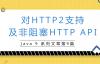 Java9系列第九篇-对HTTP2协议的支持与非阻塞HTTP-API