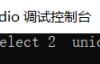 如何剔掉 sql 语句中的尾巴,我用 C# 苦思了五种办法