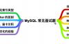 MySQL【灵魂拷问】