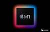 苹果M1将有望实现ARM阵营在PC市场击败Intel的梦想