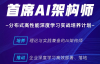AI领域最最最稀缺的人才——AI架构师