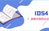 Ids4 认证保护 API 方案更新