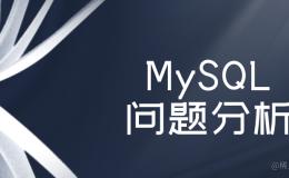 几个常见而严重的 MySQL 问题分析