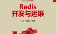 阿里大佬深入浅出对Redis开发+运维深入剖析,从案例出发,爱了!