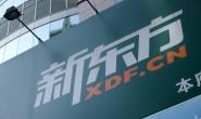 拟定价超千元的新东方:营收、利润双降,烧钱转型,曾被通报批评
