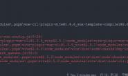 为老的vueCli项目添加vite支持