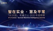 2020-2021「AI中国」机器之心人工智能年度奖项揭榜:大浪淘沙,数智突围 – 知乎