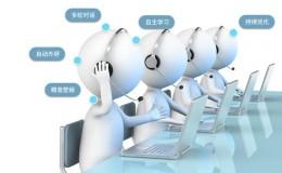 对话机器人,电商客服的救星