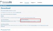 TortoiseGit2.12.0-64下载和安装【Windows10】
