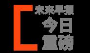 早报 | 特斯拉公布事故前数据 / 香奈儿控告华为商标纠纷败诉 / 国产芯片集体涨价