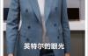 英特尔广告下架还被骂?和杨笠有关的一切都成了情绪宣泄的「是非题」
