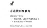 可以在桌面直接调戏小恐龙?iOS 版 Google 浏览器 Chrome 90 发布