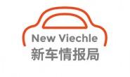 董车日报 | 奔驰宣布全面电动化战略 / 贾跃亭称 FF 将颠覆豪车市场 / 丰田宣布召回 22 万辆汽车