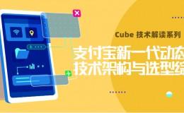 Cube 技术解读   支付宝新一代动态化技术架构与选型综述