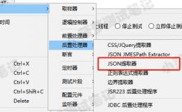 Jmeter系列(26)- 详解 JSON 提取器