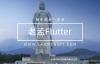"""谈谈我对 Flutter 未来发展 和 """"嵌套地狱"""" 的浅显看法"""