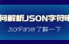 4. JSON字符串是如何被解析的?JsonParser了解一下