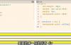 HTML与CSS布局技巧