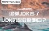 这都Java15了,Java7特性还没整明白?