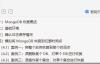 2.MongoDB 4.2副本集环境基于时间点的恢复