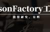 5. JsonFactory工厂而已,还蛮有料,这是我没想到的