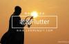 【Flutter 实战】动画序列、共享动画、路由动画
