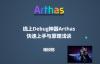 Java线上问题排查神器Arthas快速上手与原理浅谈