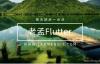 【Flutter 实战】自定义动画-涟漪和雷达扫描