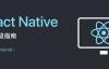 【独家】React Native 版本升级指南