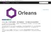 Orleans 知多少 | Orleans 中文文档上线