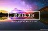 【Flutter 实战】全局点击空白处隐藏键盘