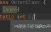 Java 的各种内部类、Lambda表达式