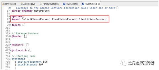 Hive源码系列(七)编译模块之词法、语法解析 (下)